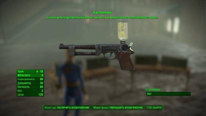Уникальное оружие в Fallout 4: Nuka-World