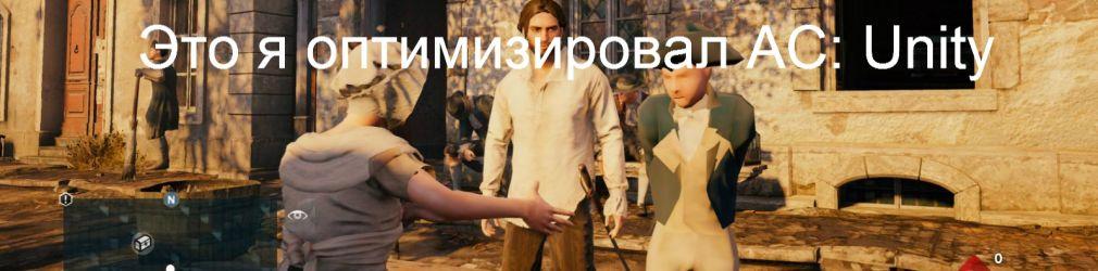 Акции Ubisoft упали на 9% после выхода Assassin's Creed: Unity