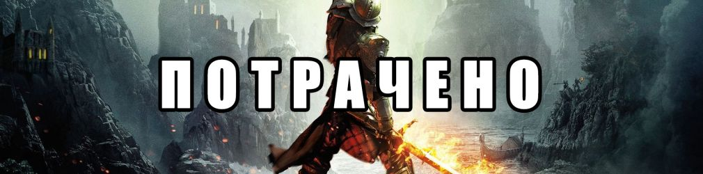 Dragon Age: Inquisistion - вот и все...