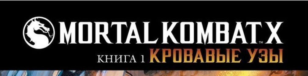 Комикс Mortal Kombat X отправлен в печать