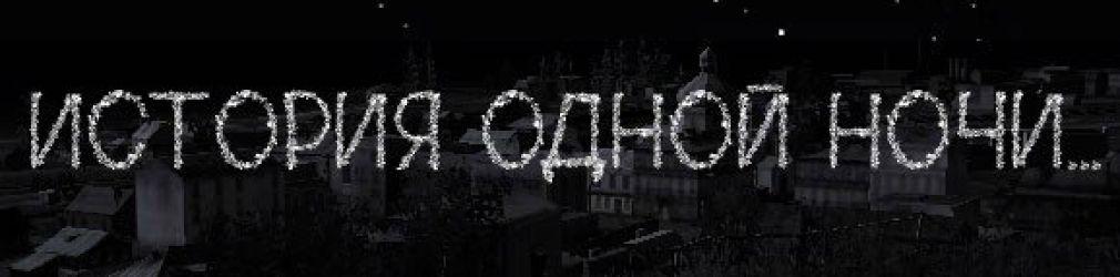 История одной ночи [2]...