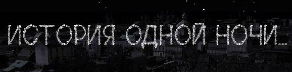История одной ночи [Финал]...