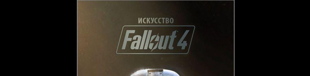 Артбук Fallout 4 на русском