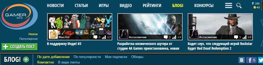 Мой любимый Gamer-Info. Мысли вслух...