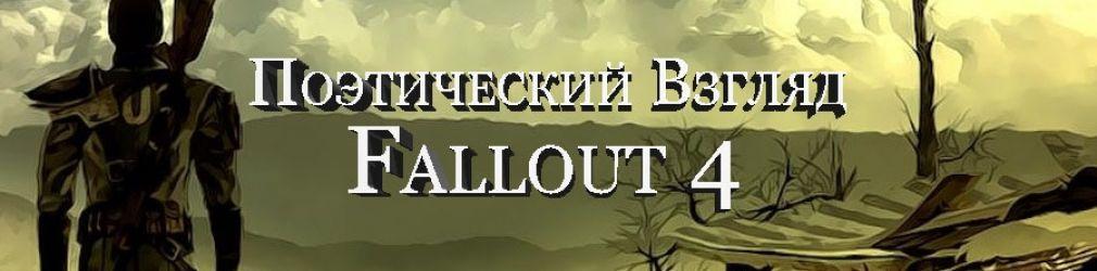 Поэтический Взгляд Fallout 4