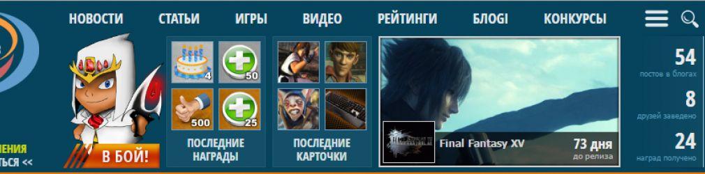 4 Года с Gamer-Info. Как это было...