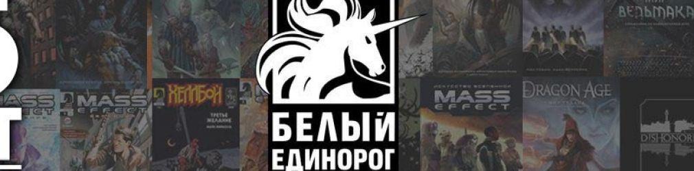 """Новые артбуки от """"Белого Единорога"""""""