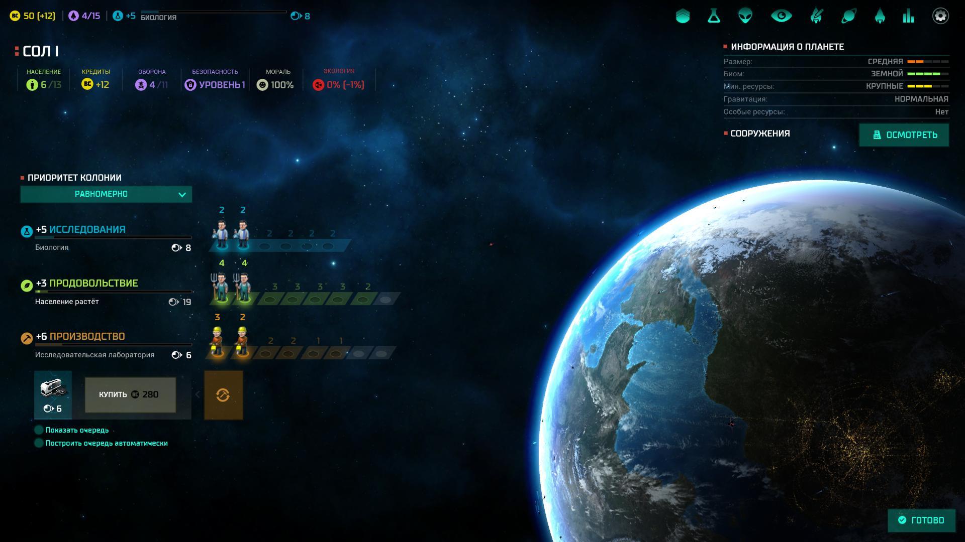 Планетарный интерфейс не слишком удобен, но очень красив.