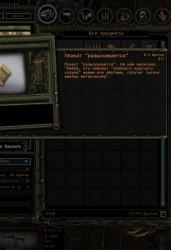 Пример текущей версии русской локализации Wasteland 2