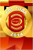 Gamer Info Awards 2014 – Лучшая ролевая игра