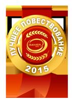 Gamer Info Awards 0015 – Лучшее повествование