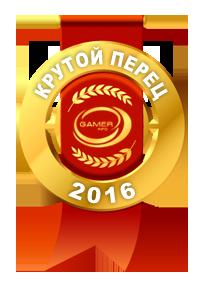 Gamer Info Awards 2016 – Крутой перец