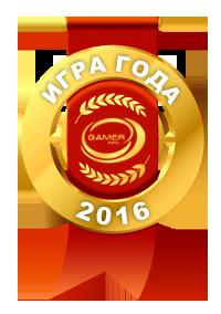 Gamer Info Awards 2016 – Игра года
