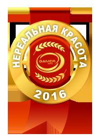 Gamer Info Awards 2016 – Нереальная красота