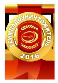 Gamer Info Awards 2016 – Геймпадоуничтожитель
