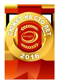 Gamer Info Awards 2016 – Сюжет на сто лет