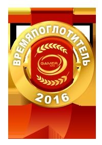 Gamer Info Awards 2016 – Времяпоглотитель