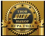 GITOP #16 - Лучшая игра 2013 года