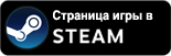 Страница зрелище во Steam