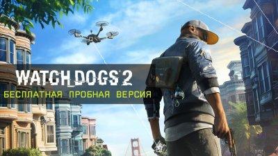 Анонс демонстрационной версии Watch Dogs 2 для PlayStation 4 и Xbox One