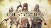Assassin's Creed Chronicles теперь в полном комплекте