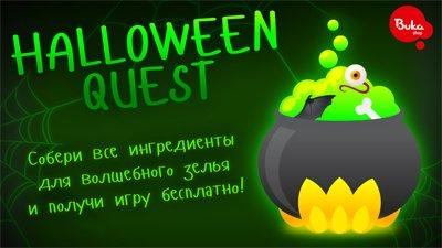 Бука запускает праздничный Halloween Quest