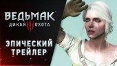 Эпический год для The Witcher 3: Wild Hunt