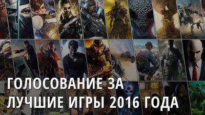 Голосование за лучшие игры 2016 года