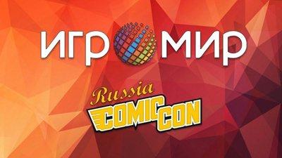 ИгроМир 2016 и Comic Con Russia 2016 установили новый рекорд