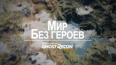 «Мир без героев» – исследуй карту Ghost Recon Wildlands в браузере