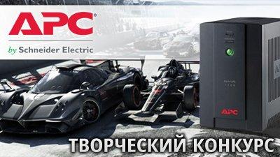 Никаких помех со Schneider Electric