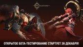 Открытое тестирование Revelation начнется 26 декабря