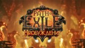 Path of Exile: Пробуждение – российская премьера