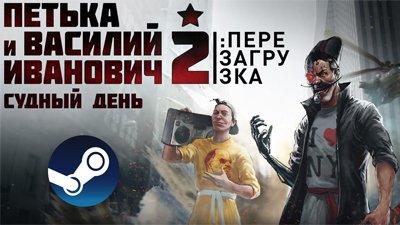 «Петька и Василий Иванович 2: Судный день. Перезагрузка» доступен в Steam