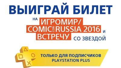 Подписчики PS Plus получат шанс посетить Игромир 2016 бесплатно