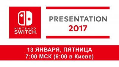 Прямая трансляция презентации Nintendo Switch