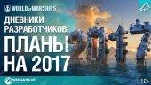 Разработчики World of Warships поделились планами на 2017 год