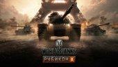 World of Tanks готовится к релизу обновления 10.0 «Рубикон»