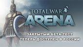 ЗБТ Total War: ARENA теперь и в России