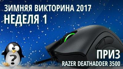 Зимняя викторина 2017 – неделя 1