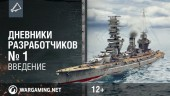 World of Warships - Дневники разработчиков. Часть 1. Введение.