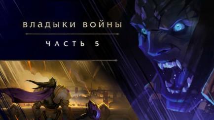 World of Warcraft: Warlords of Draenor - Владыки войны, часть 5: «Мараад»