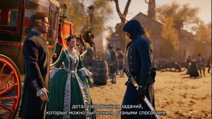 Assassin's Creed Unity - Трейлер игрового процесса #3: Задания в открытом мире