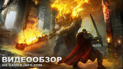 Lords of the Fallen - Видеообзор от Gamer-Info