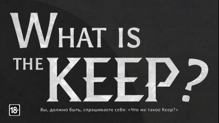 Dragon Age: Inquisition - Что такое Keep?