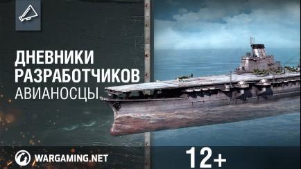World of Warships - Дневники разработчиков. Часть 3. Авианосцы.