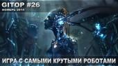 - GITOP #26 – Игра с самыми крутыми роботами