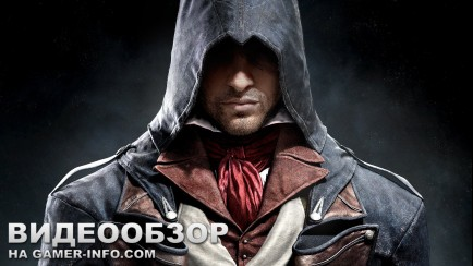 Assassin's Creed Unity - Видеообзор от Gamer-Info