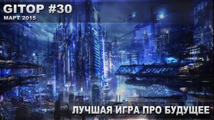 - GITOP #30 – Лучшая игра про будущее