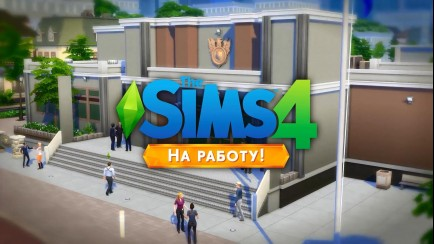 The Sims 4 - Launch Trailer DLC Get to Work